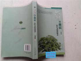 思想的果实:医疗文化反思录 祖述宪  著 青岛出版社 9787543657786 开本16