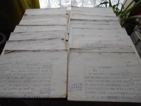 80年代【饮食文化手稿一沓】南京大学历史系稿纸
