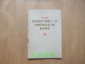 华国锋 在中国共产党第十一次全国代表大会的政治报告
