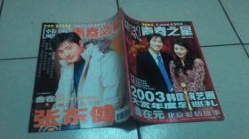 青春之星韩流飓风 .  2004.2总150期