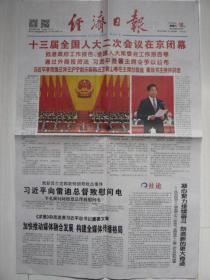 《经济日报》2019年3月16日,己亥年二月初十。十三届全国人大二次会议在京闭幕