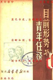 目前形势与青年任务-苏南新华书店-民国苏南新华书店刊本(复印本)