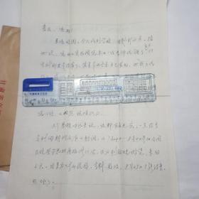 西北民族学院哲学系教授邓建新信札