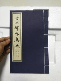古今碑帖集成 第一册 《礼器碑》 《杨著碑》二种一册全