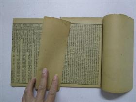 民国石印线装本《伤寒论浅注》一至六卷 共两册全