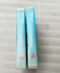 录像带:台球讲座(2盒)