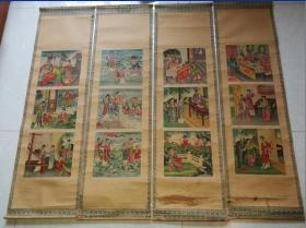 民国印刷品年画四条屏一套牛郎织女天河配包老好品上海正兴出品
