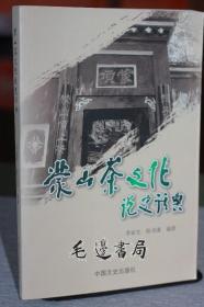 蒙山茶文化说史话典