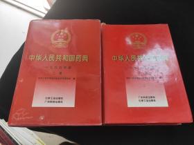 中华人民共和国药典:一九九五年版.二部
