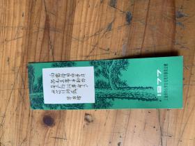 3139A:1977年上海市中小学生毛笔字展览会赠 华国锋题词
