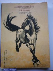 上海国际1997年秋拍--中国书画 拍卖图录.