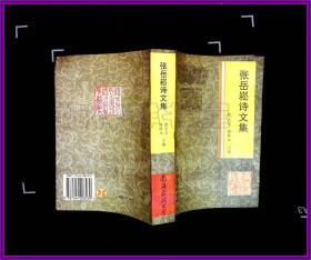 张岳崧诗文集
