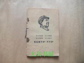 文革书籍  毛主席万岁