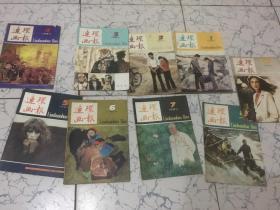 连环画报(1984年全年1-12期)缺9、11、12[共9期合售]