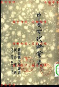 中国古代社会史-侯外庐著-民国生活 读书 新知联合出版刊本(复印本)