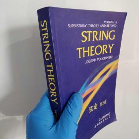弦论(第2卷)包快递