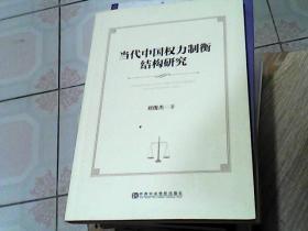 当代中国权力制衡结构研究