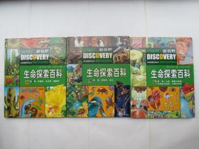 生命探索百科(全3卷)