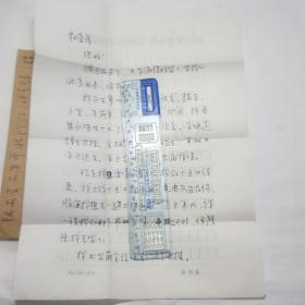 西北民族学院著名诗人韩霞信札