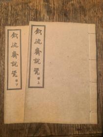 中华书局《饮流斋说瓷》共上下两卷两册一套全