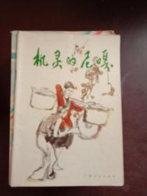 机灵的尼嘎:广西民间故事