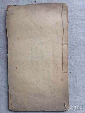 民国 手抄本 共18个筒子页