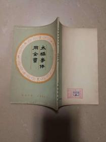太极拳体用全书 一版一印