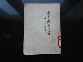 鲁迅:伪自由书