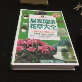 中国家庭必备工具书:居家健康花草大全(超值全彩白金版)