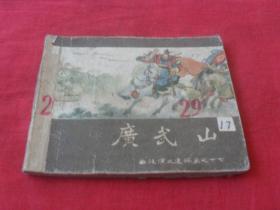 62年版西汉演义连环画---之十七----《广武山》