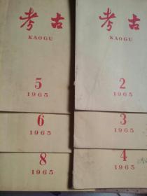 考古[1965年第一、二、三、四、五、六、八册)