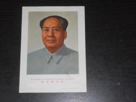 毛主席画片  (32开,尺寸:17.7*12.8公分)