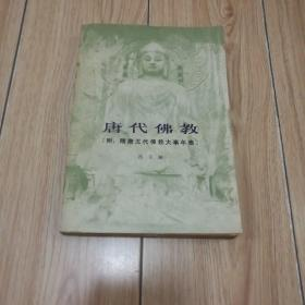 唐代佛教(附:隋唐五代佛教大事年表)1979年1版1印