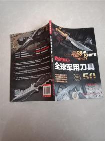 致命锋刃:全球军用刀具50