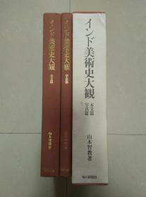 日本著名佛教美术家,高野山大学教授山本智教著《インド美术史大观》(印度美术史大观)文本篇+写真篇 一函二册全  对早期犍陀罗 秣菟罗 吠陀佛教艺术皆有涉猎
