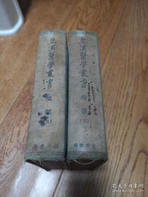 皇汉医学丛书  中国医籍考 3.4两册