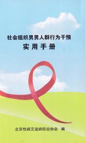 社会组织男男人群行为干预实用手册