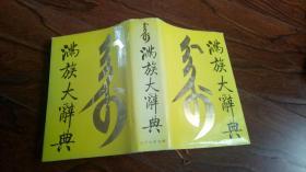 满族大辞典(精装本+护封)