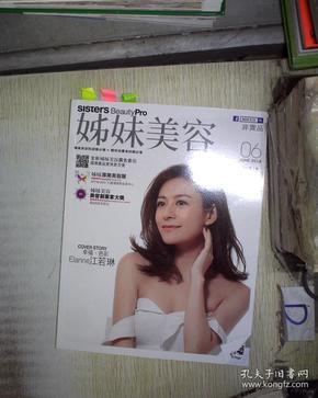 姊妹美容 2018 6..