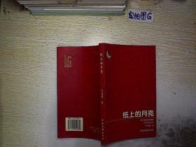 纸上的月亮(签赠本).