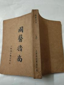 国医指南(全一册)