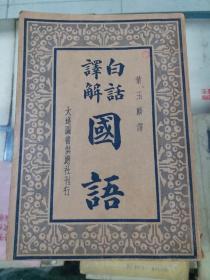 白话译解国语(民国二十四年初版)