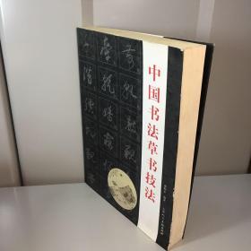 中国书法草书技法  【一版一印 正版现货   实图拍摄 看图下单】