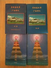 菩 提道次第广论讲记【( 第一,二,三,四册)4册合售】