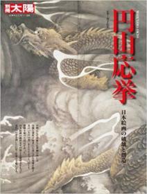 円山応挙: 日本絵画の破壊