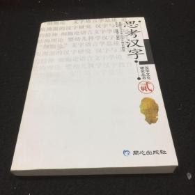 思考汉字:徐德江先生语言文字理论研究
