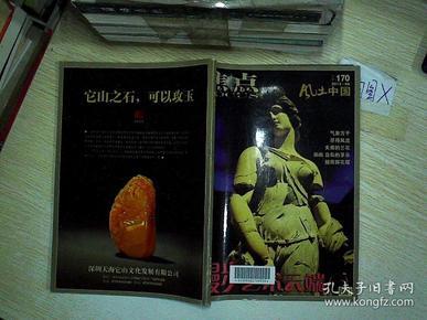 焦点・风土中国【2012年第5期】,