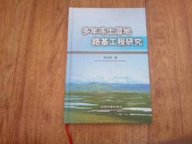 多年凍土濕地路基工程研究(精裝本 一版一印)正版