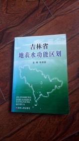 吉林省地表水功能区划