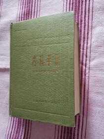 内科手册(1981一版一印,品好)